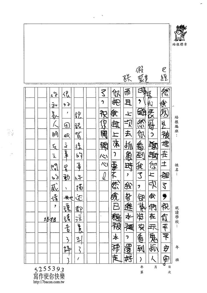 103W4308邱詠宏 (2)