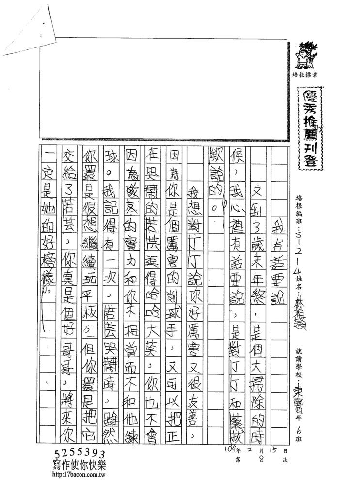103W4308林柏穎 (1)