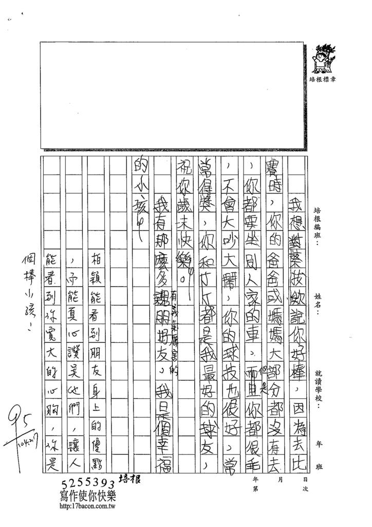 103W4308林柏穎 (2)