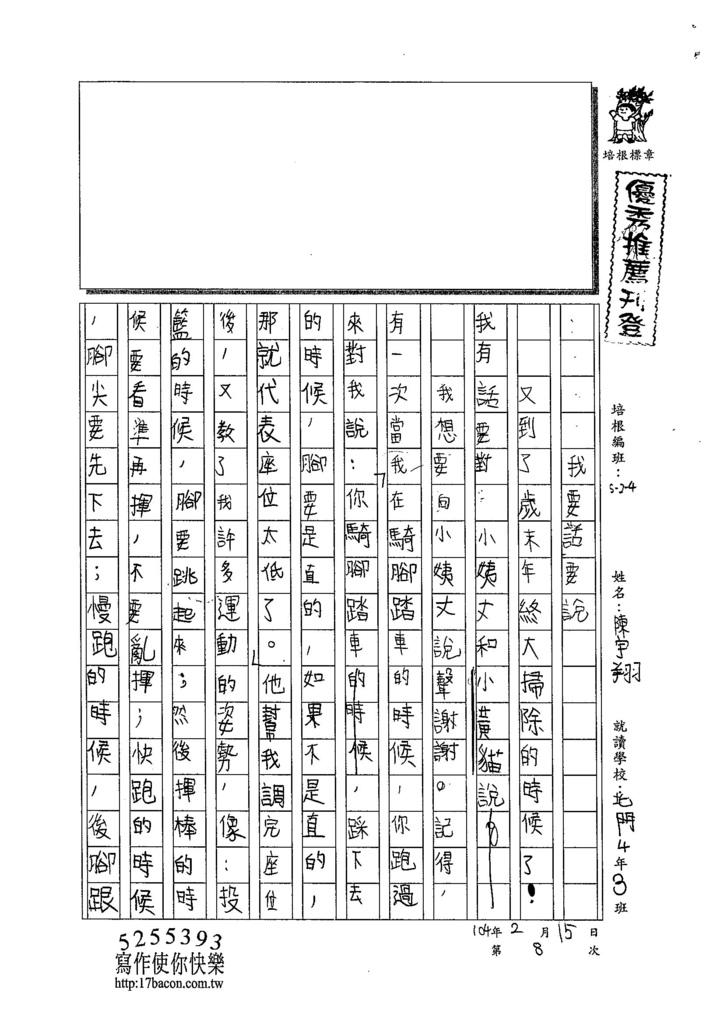 103W4308陳宇翔 (1)