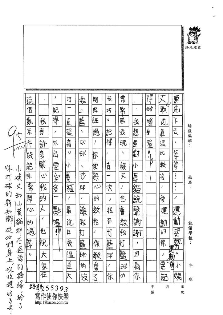 103W4308陳宇翔 (2)