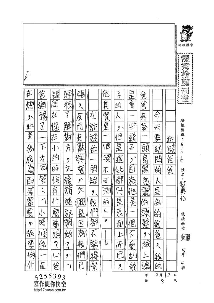 103W5308蔡典伯 (1)