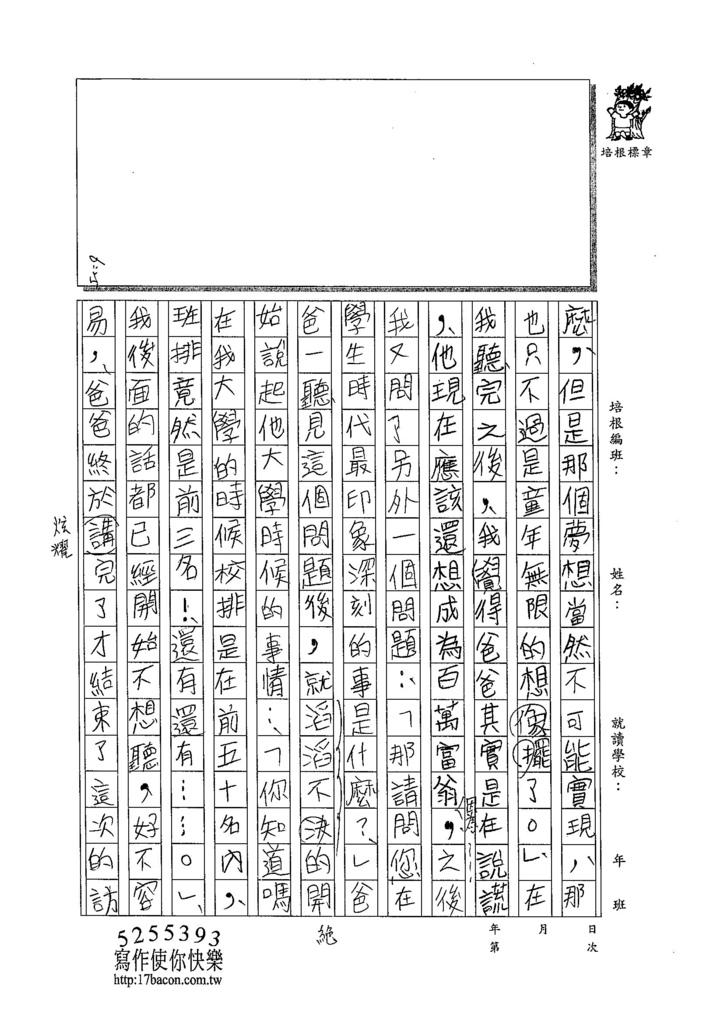 103W5308蔡典伯 (2)