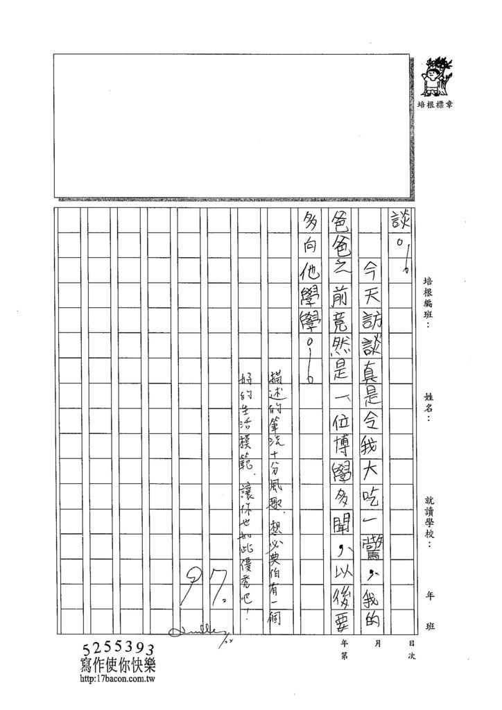 103W5308蔡典伯 (3)