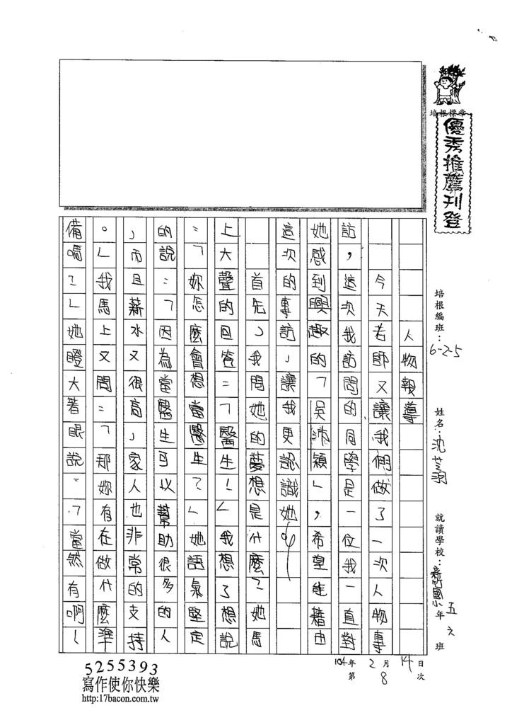 103W5308沈芝羽 (1)