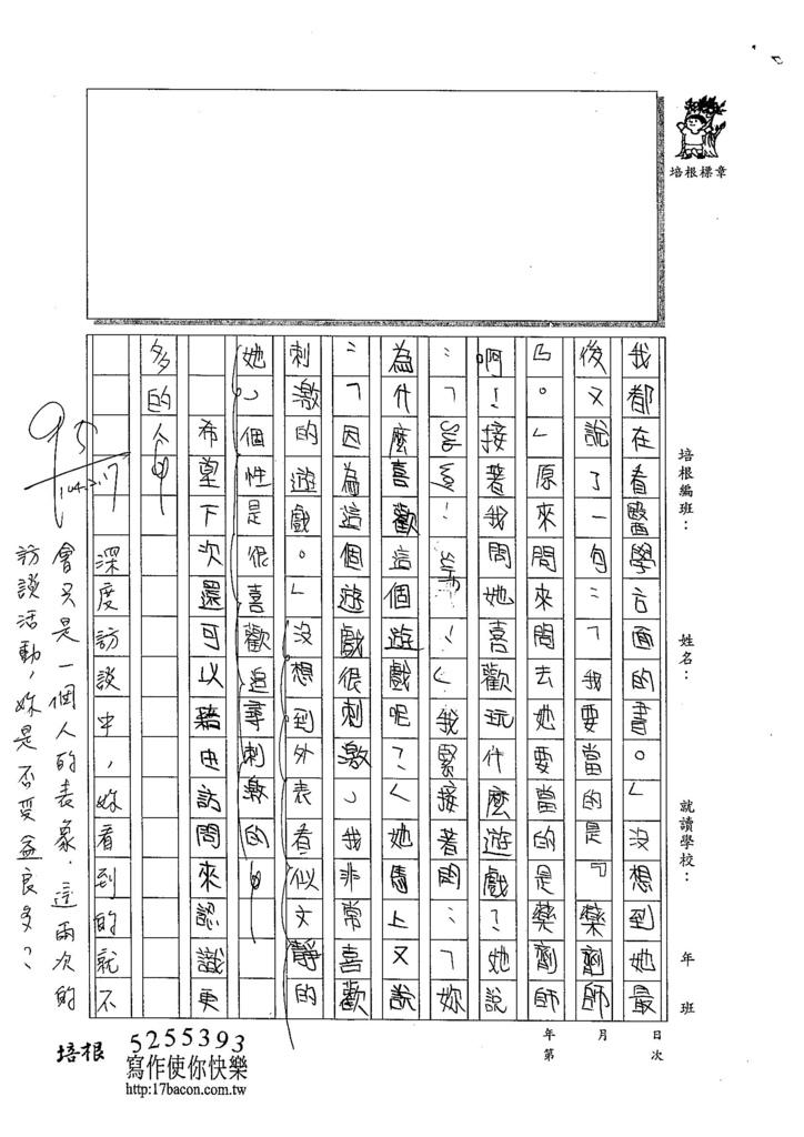 103W5308沈芝羽 (2)