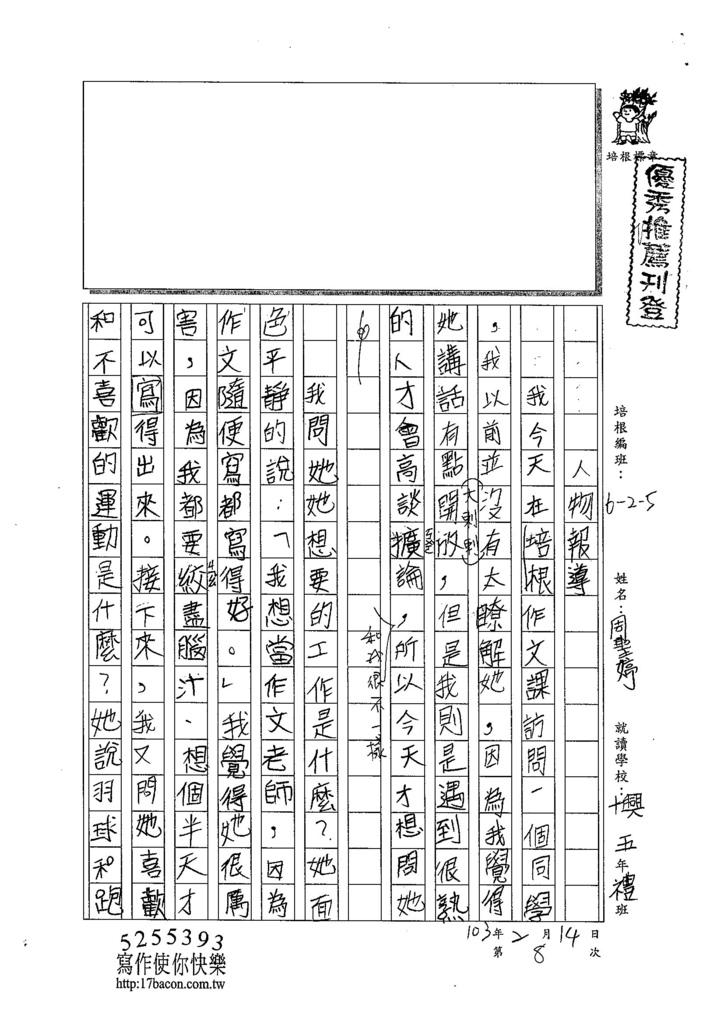 103W5308周聖婷 (1)