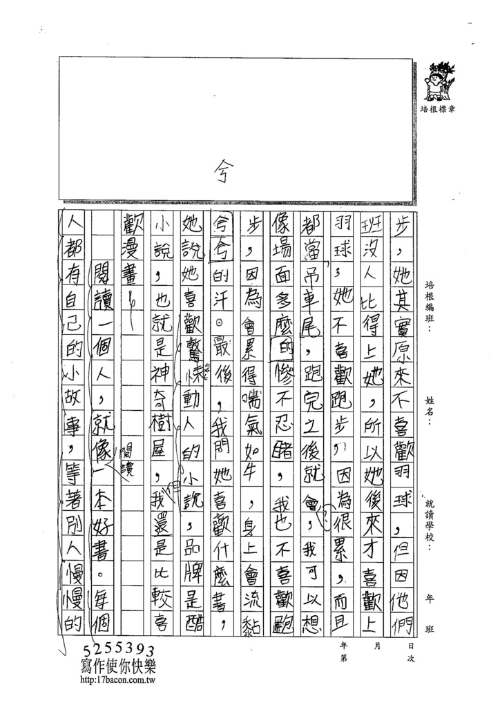 103W5308周聖婷 (2)