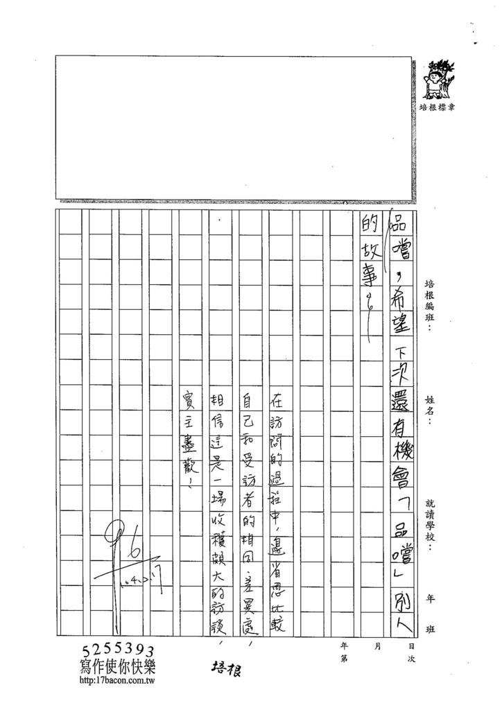 103W5308周聖婷 (3)