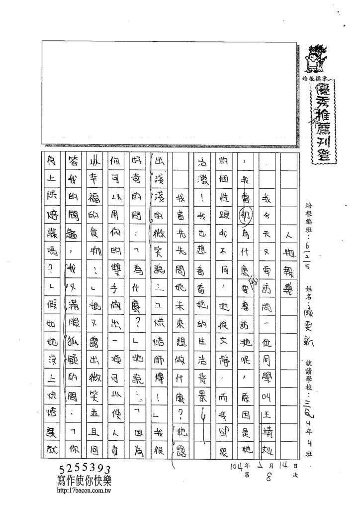 103W5308陳雯新 (1)
