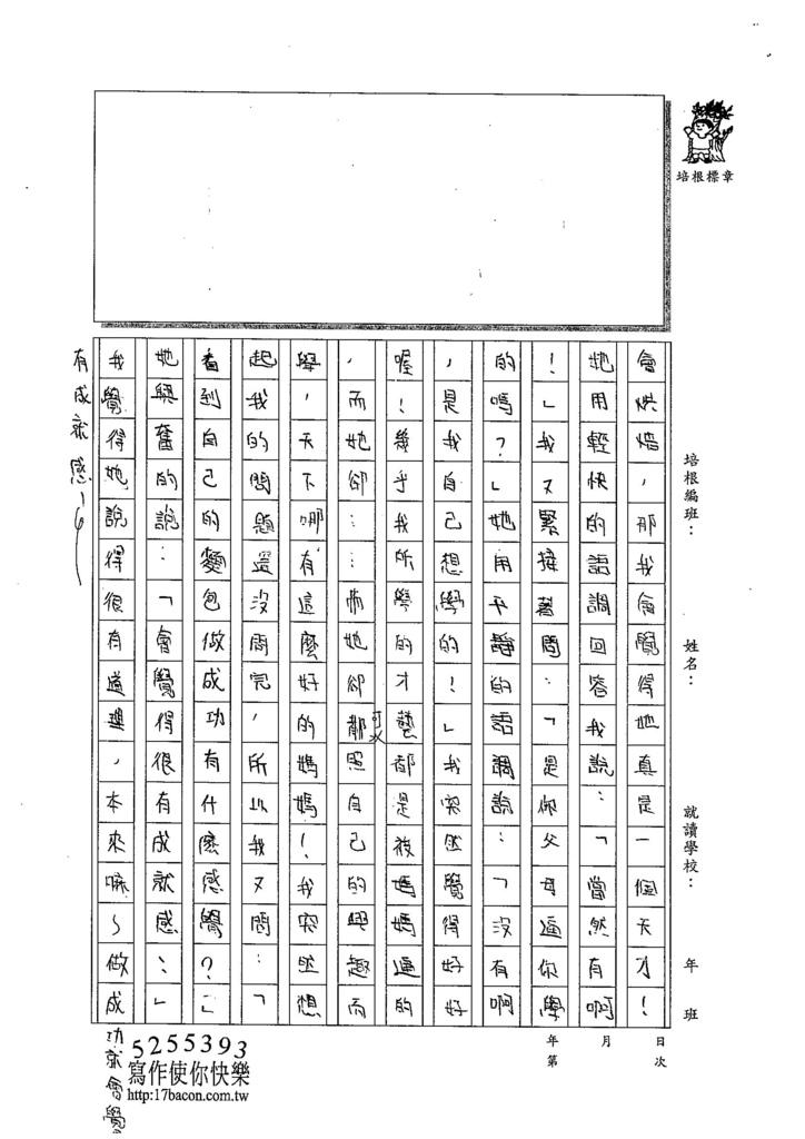 103W5308陳雯新 (2)