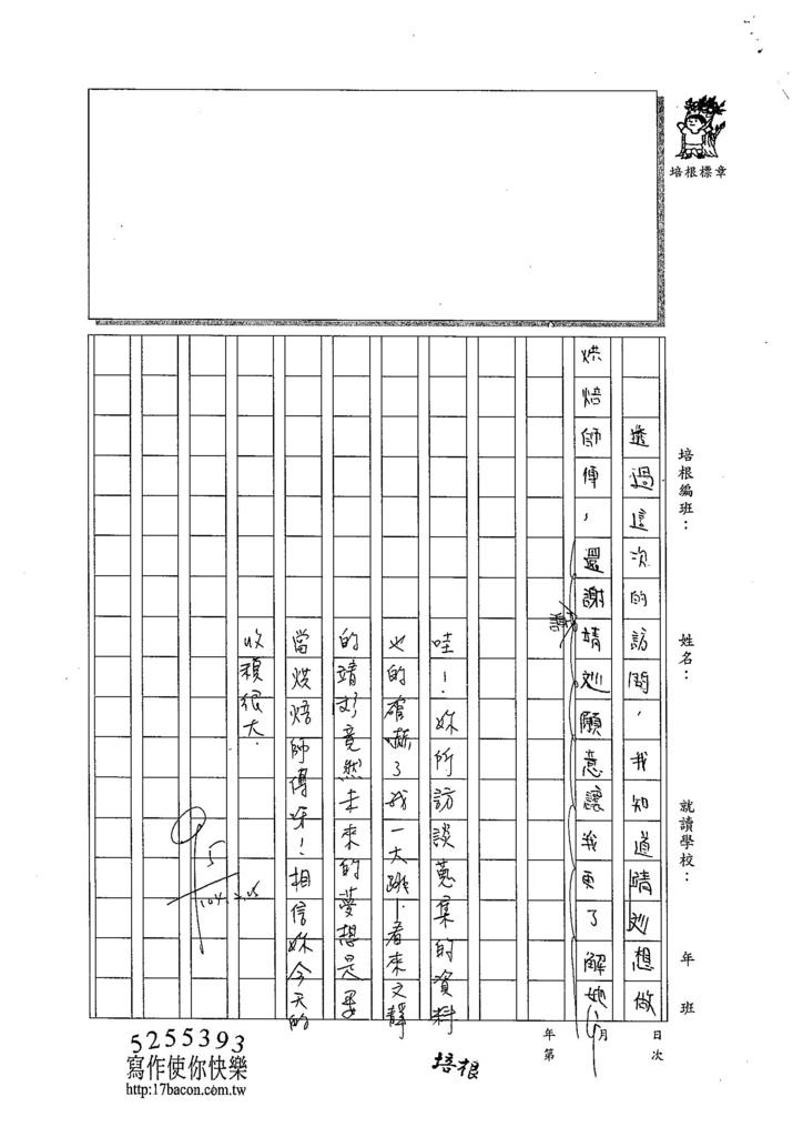103W5308陳雯新 (3)