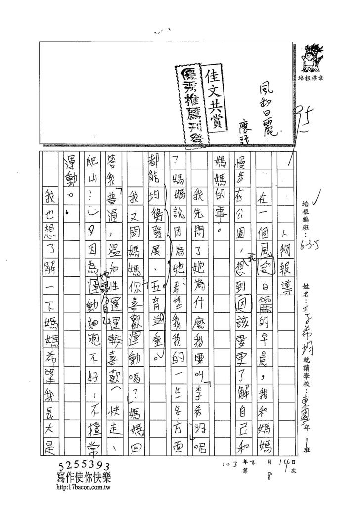 103W5308李希均 (1)