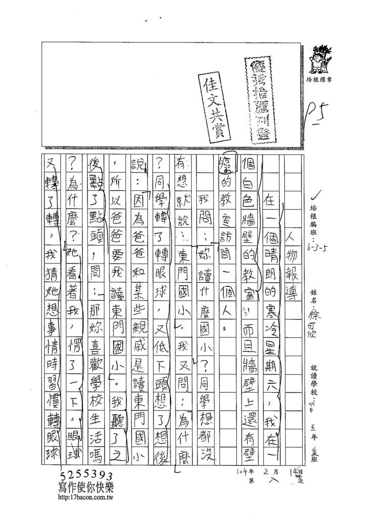 103W5308徐可欣 (1)