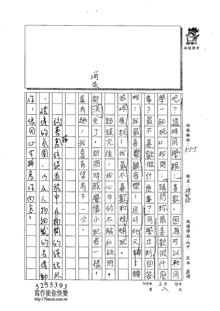 103W5308徐可欣 (2)