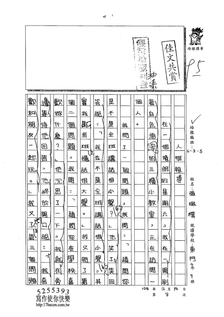 103W5308張珮棋 (1)