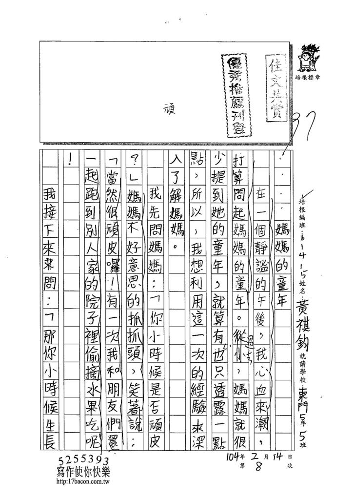 103W5308黃祺鈞 (1)