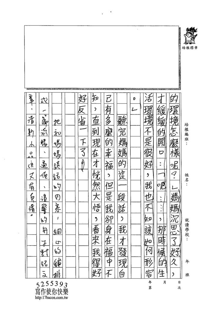 103W5308黃祺鈞 (2)