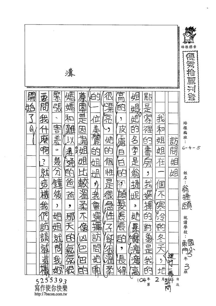 103W5308翁捷妮 (1)