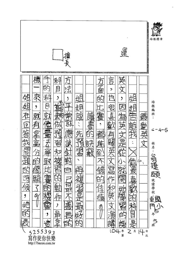 103W5308翁捷妮 (2)