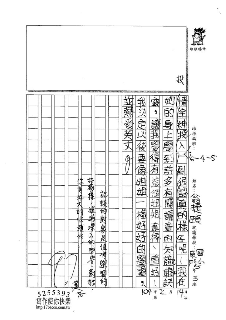 103W5308翁捷妮 (3)