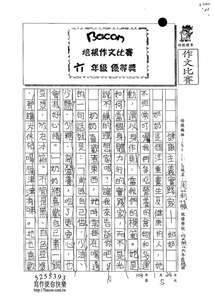 103W6305周莉蘋 (1)