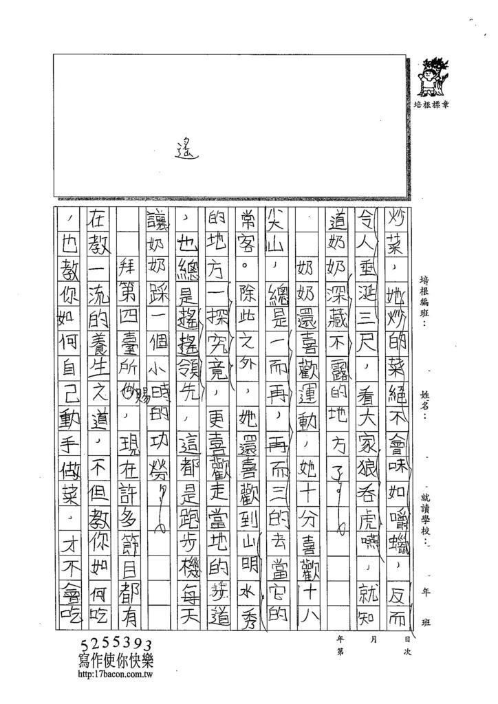 103W6305周莉蘋 (2)
