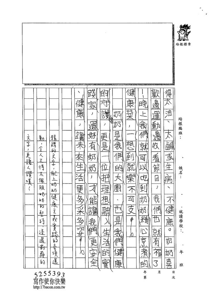 103W6305周莉蘋 (3)