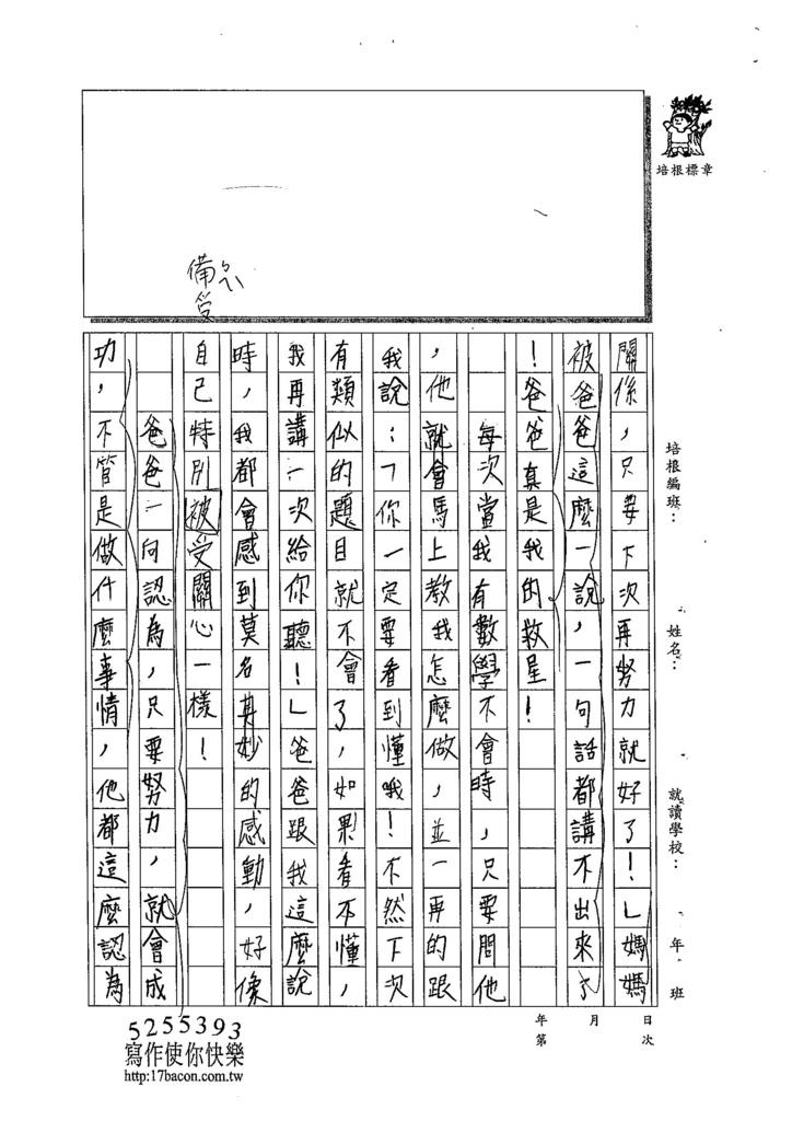 103W6205徐伊瑾 (2)