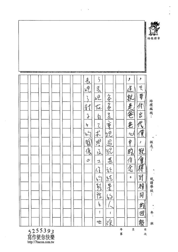 103W6205徐伊瑾 (3)
