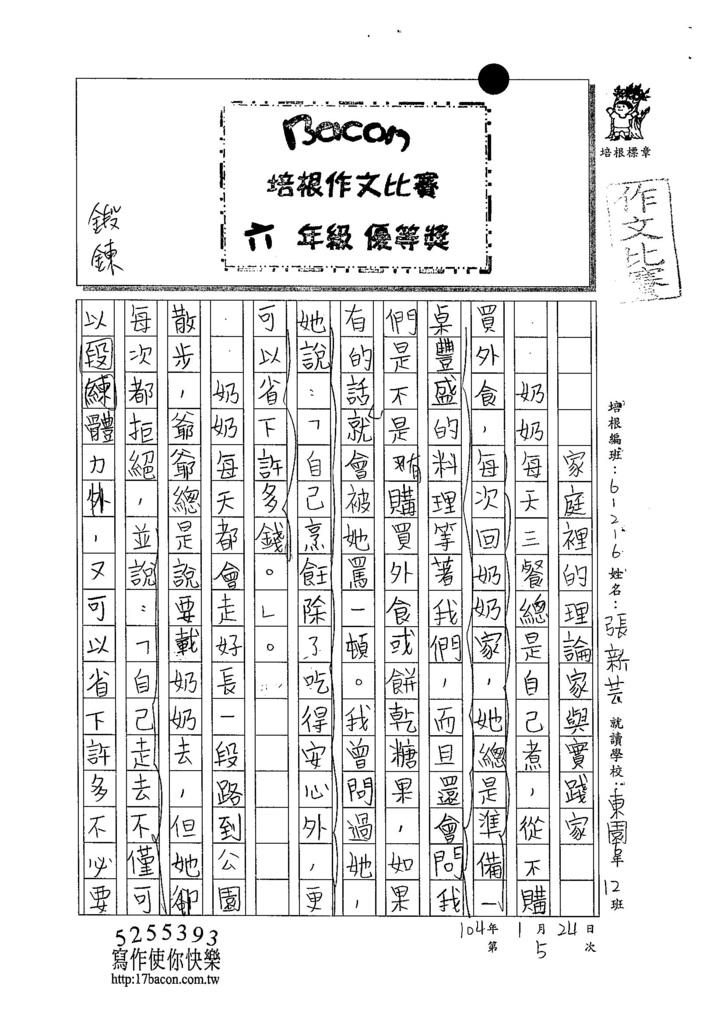 103W6205張新芸 (1)