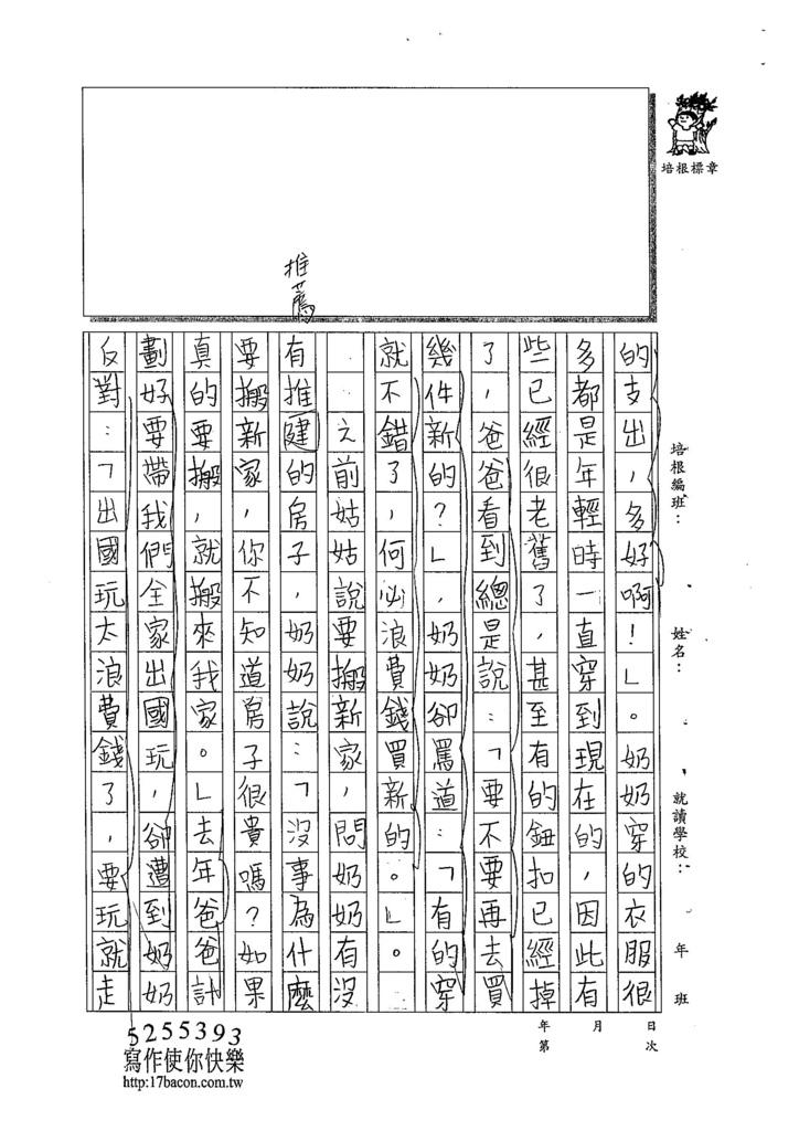 103W6205張新芸 (2)