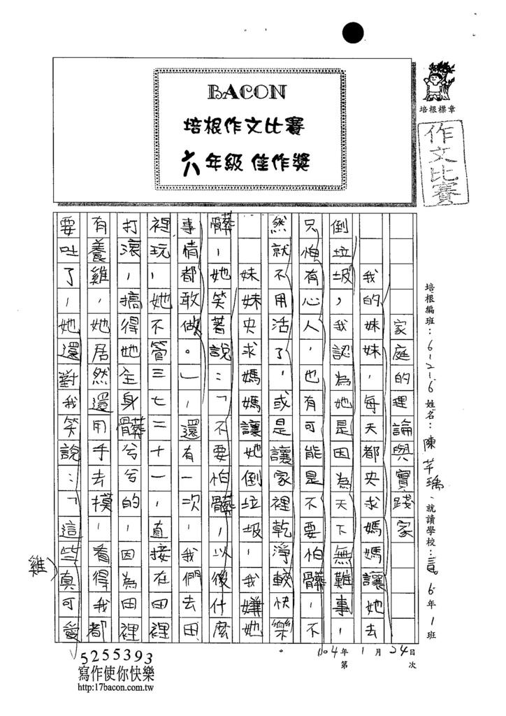 103W6205陳芊瑀 (1)