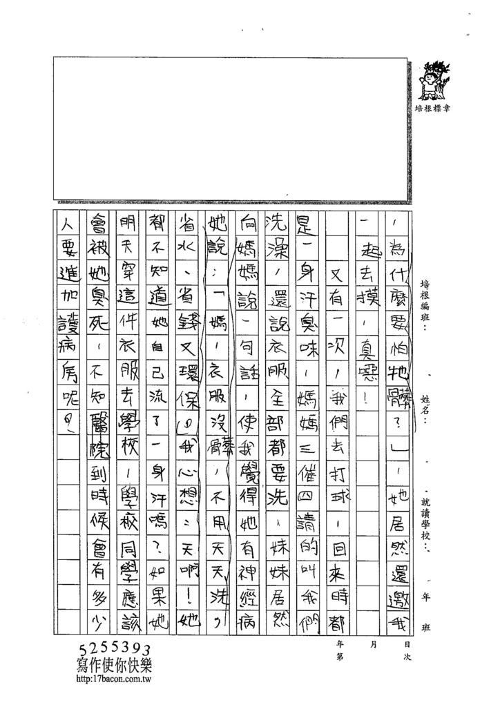 103W6205陳芊瑀 (2)