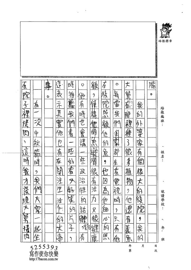 103W6205陳昱廷 (2)