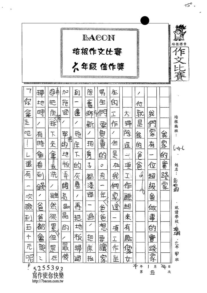 103W6305彭柏鈞 (1)