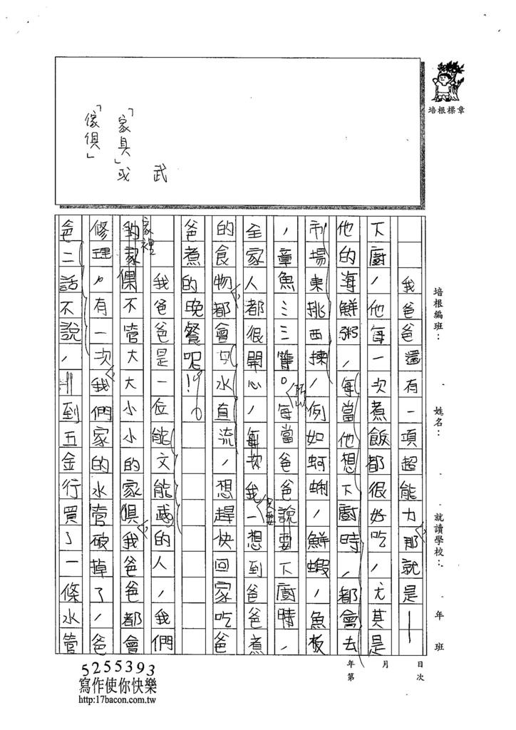 103W6305彭柏鈞 (2)