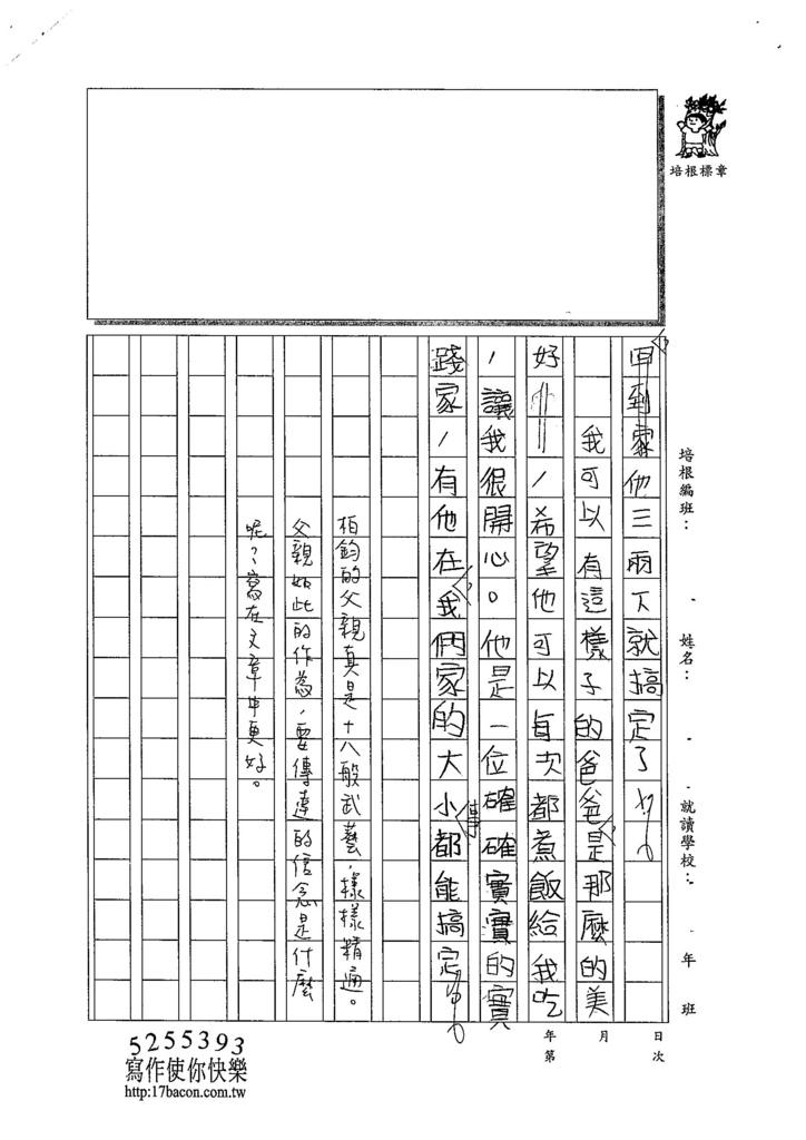 103W6305彭柏鈞 (3)