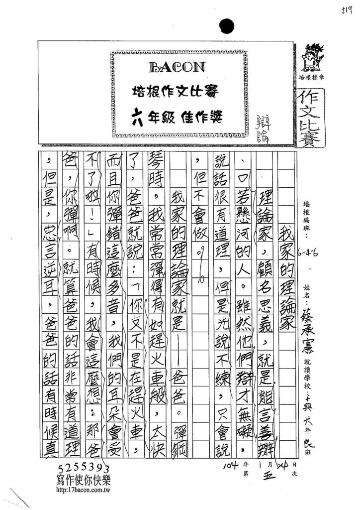 103W6305蔡承憲 (1)