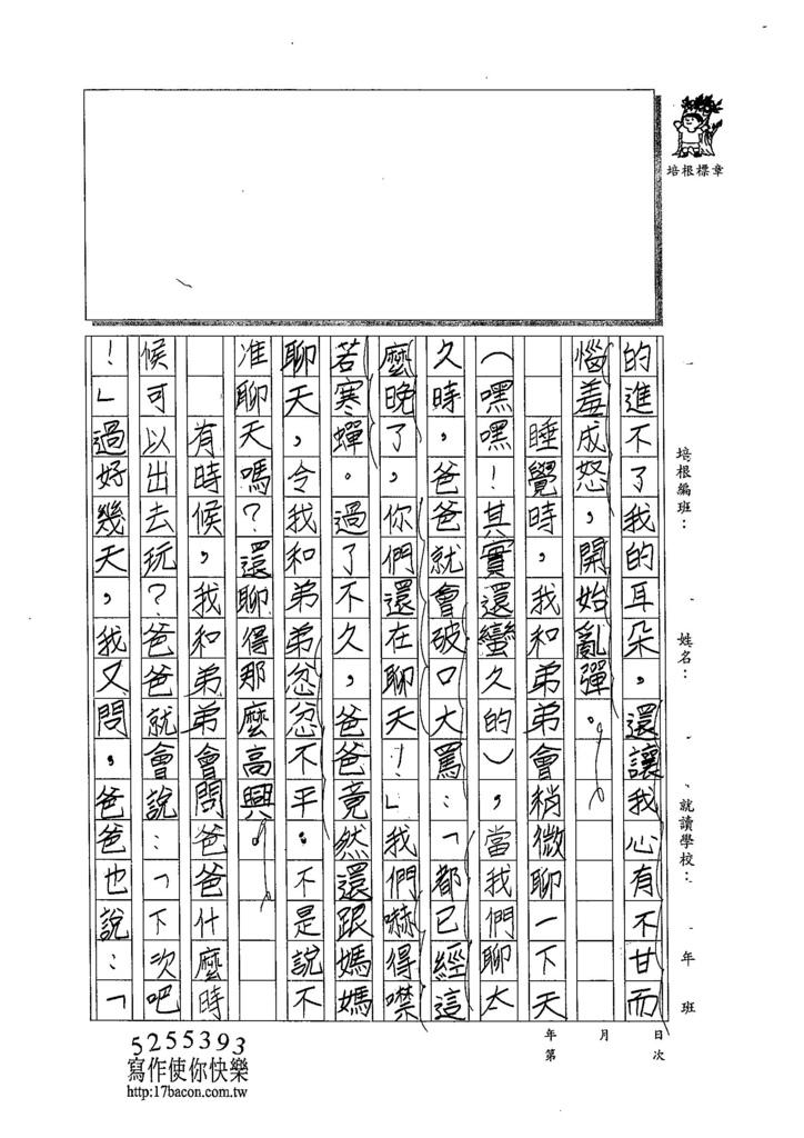 103W6305蔡承憲 (2)