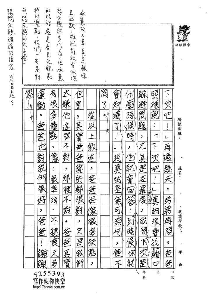 103W6305蔡承憲 (3)