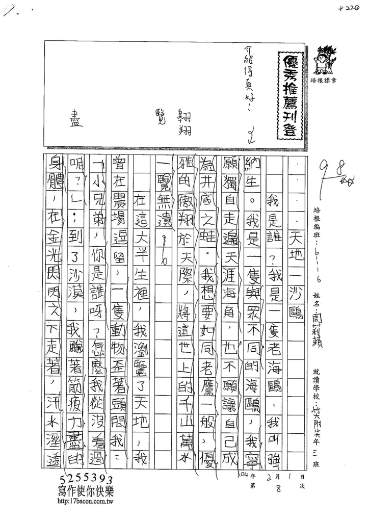 103W6308周莉蘋 (1)