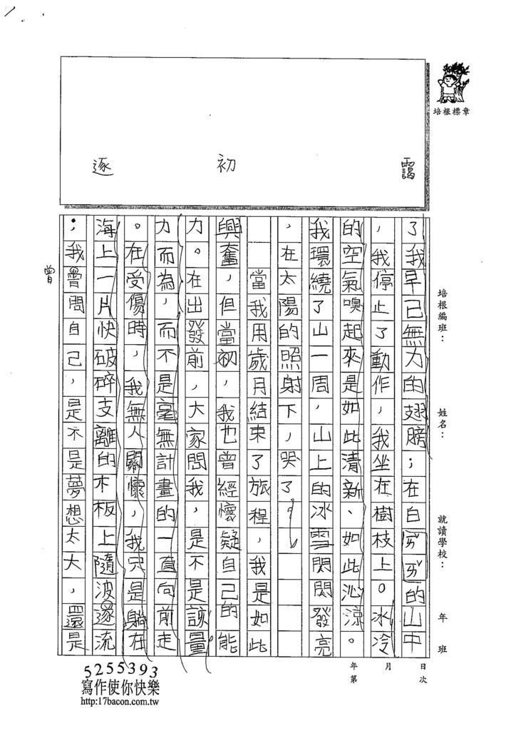 103W6308周莉蘋 (2)