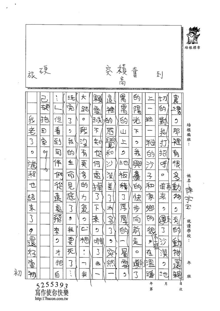 103W6308陳宇宏 (2)