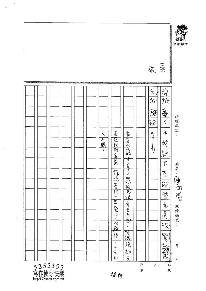 103W6308陳宇宏 (3)