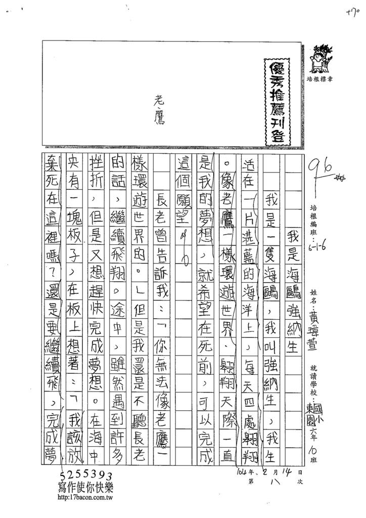 103W6308黃瑋萱 (1)