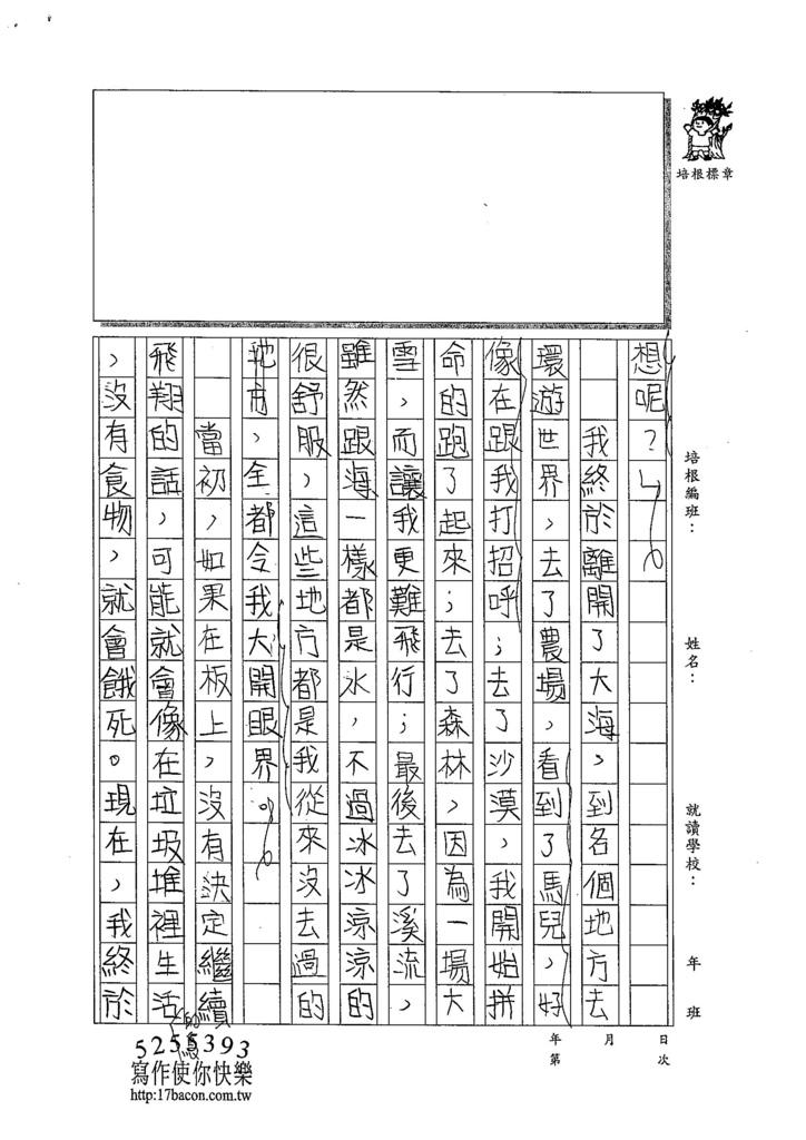 103W6308黃瑋萱 (2)