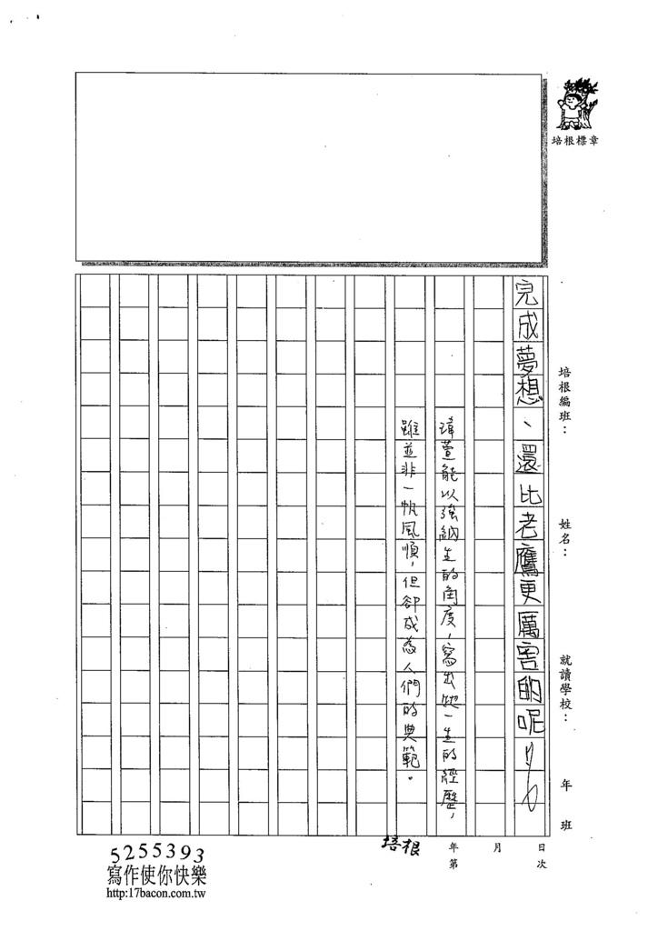 103W6308黃瑋萱 (3)