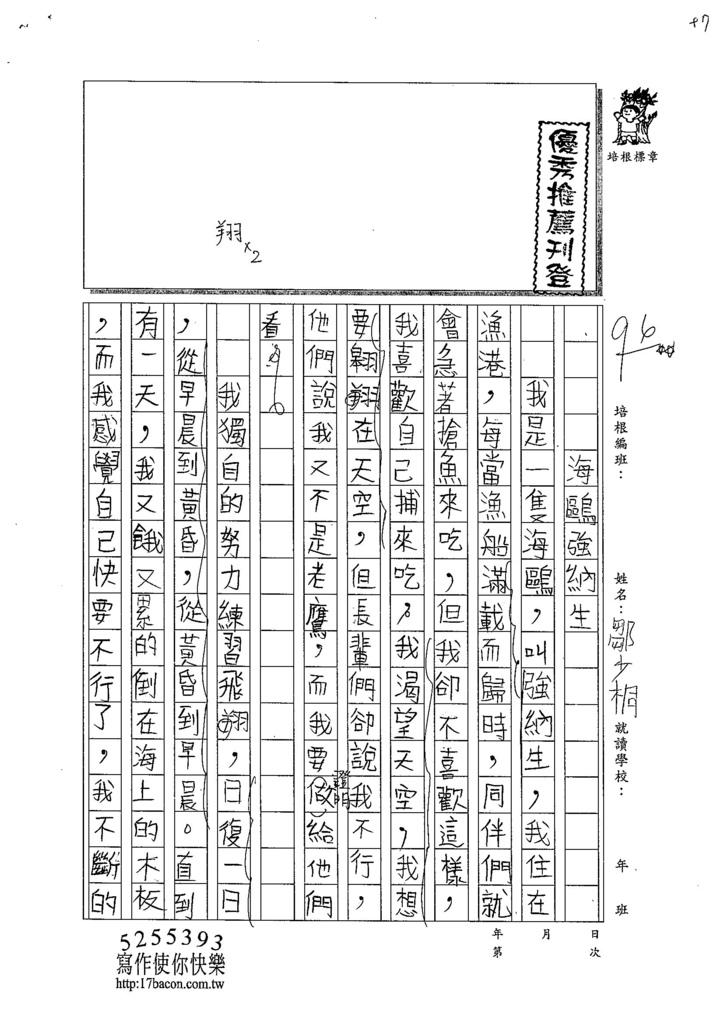 103W6308鄒少桐 (1)