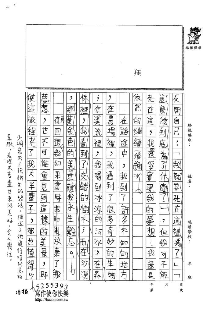 103W6308鄒少桐 (2)